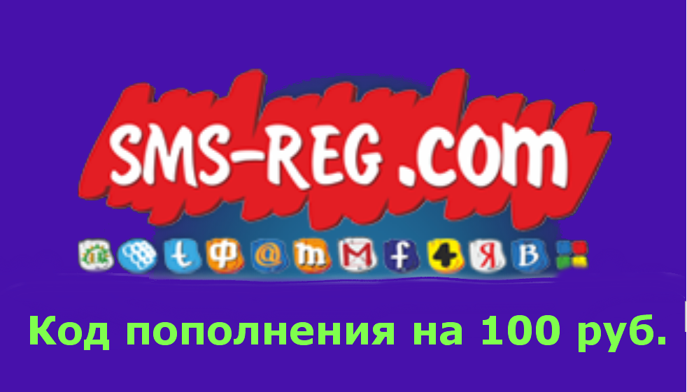 Recharge codes for sms-reg.com (100 rubles)