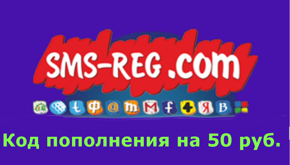 Recharge codes for sms-reg.com (50 rubles)