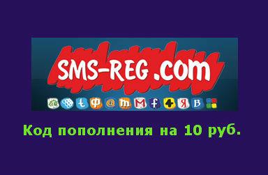 Фотография код пополнения sms-reg.com 10руб.