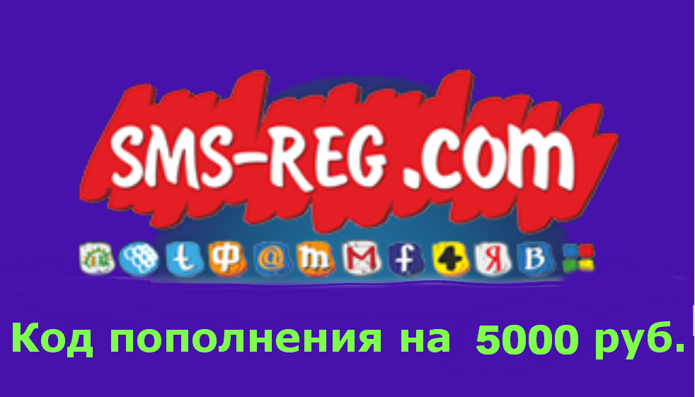 recharge code for sms-reg.com 5000rub.
