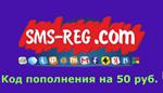 Код пополнения для sms-reg.com (50руб.)