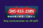 Код пополнения sms-reg.com 10руб.