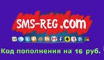 Код пополнения sms-reg.com 16 руб.