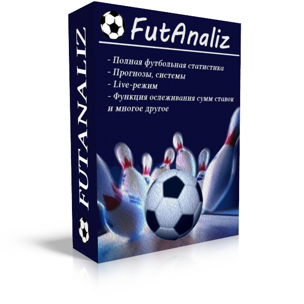 key to the program FutAnaliz 8.5.1 (official key)