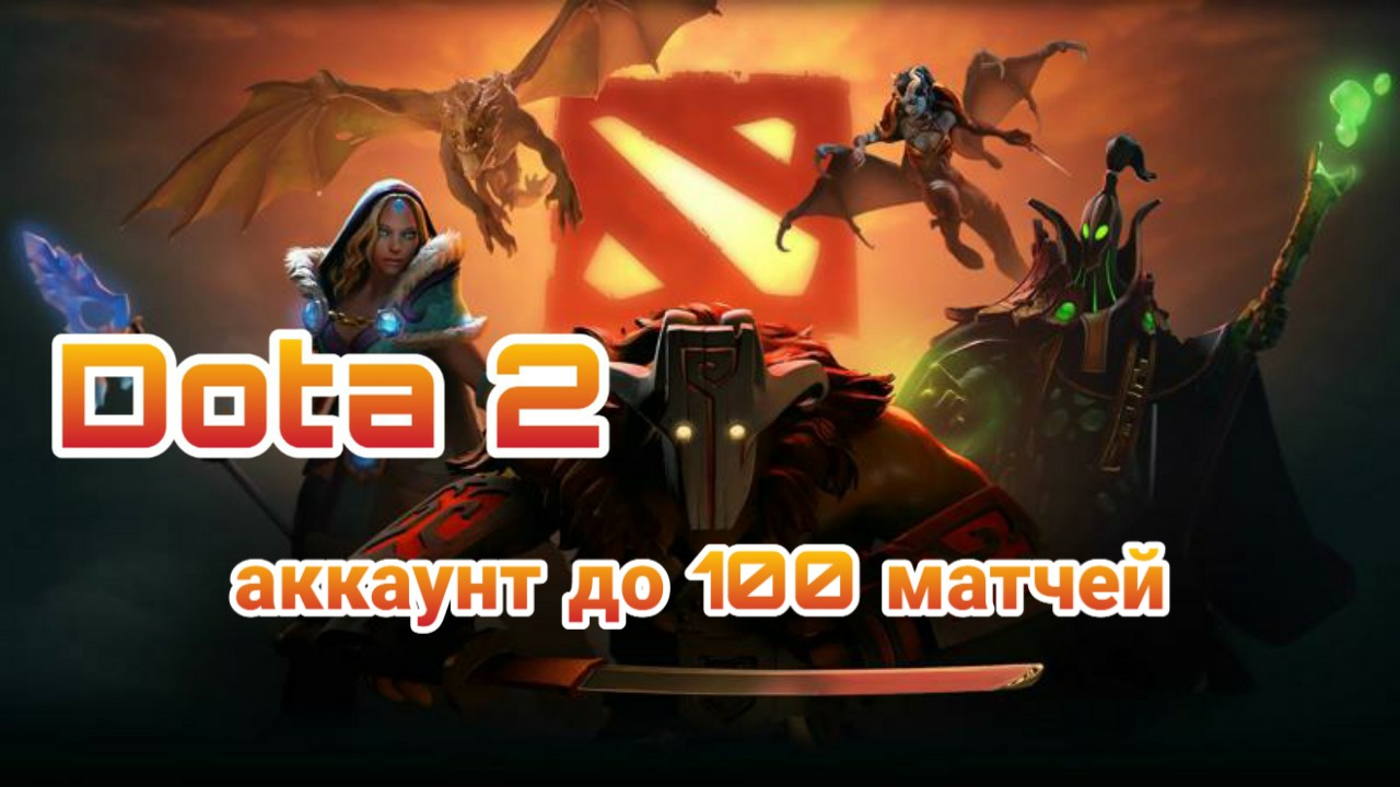 DOTA 2 | up to 100 matches