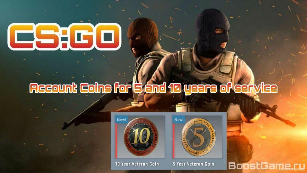 Фотография cs:go 🔥 аккаунт две медали за 5 и 10 лет службы✅