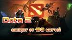 DOTA 2 аккаунт | от 100 матчей