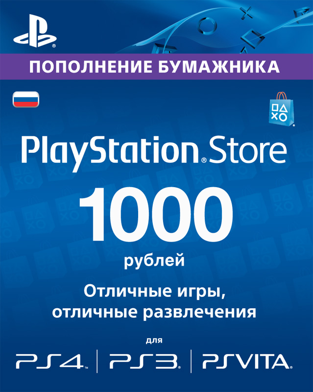 PLAYSTATION NETWORK КАРТА ПОПОЛНЕНИЯ 1000 РУБ. (RUS)