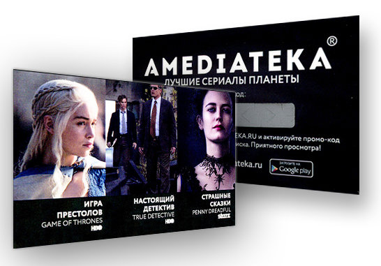 AMEDIATEKA [AMEDIATEKA] SUBSCRIBE FOR 2 MONTHS