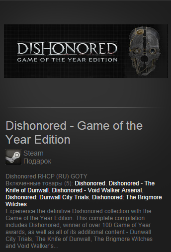 Dishonored GOTY(ROW)