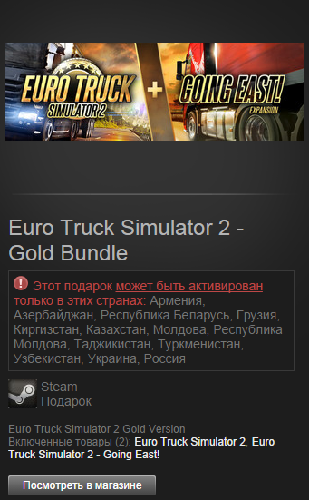 Euro Truck Simulator 2 - Gold Bundle (Steam Gift / RU + CIS)
