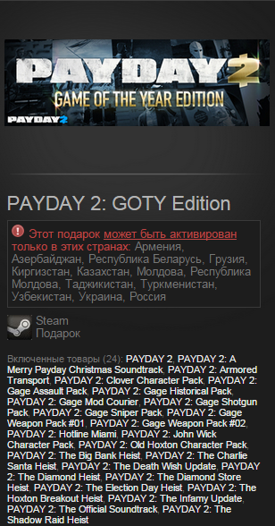 PAYDAY 2: GOTY Edition + ALL DLC(Steam Gift/RU+CIS)