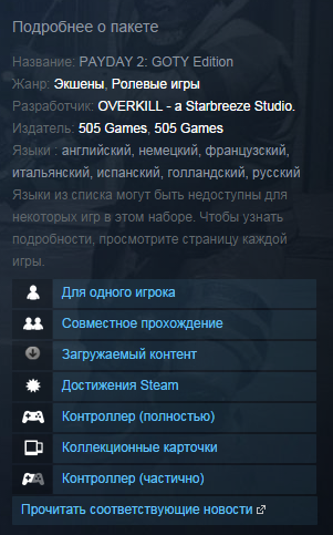 PAYDAY 2: GOTY Edition + ALL DLC (Steam Gift / RU + CIS)