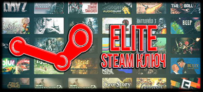 Steam Elite Random Keys
