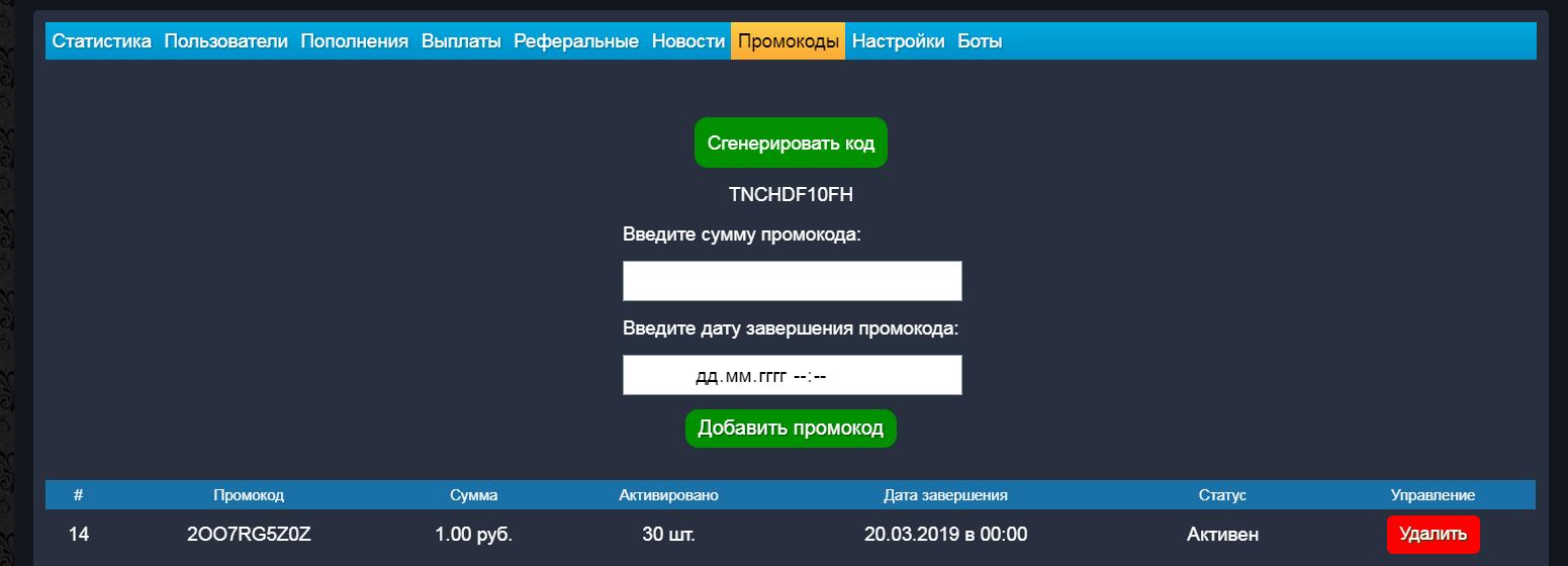 Module promo codes for Fast-Loto and Zend-Loto (origina 2019