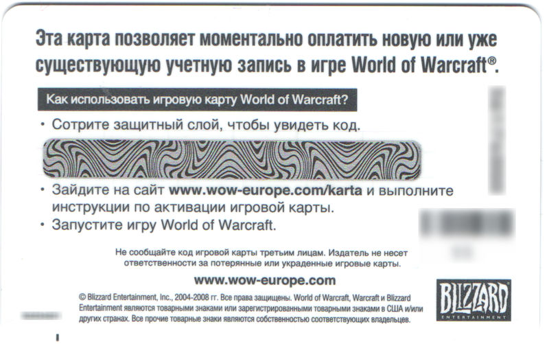 World of Warcraft 60 days Time Card RU + ПОДАРОК