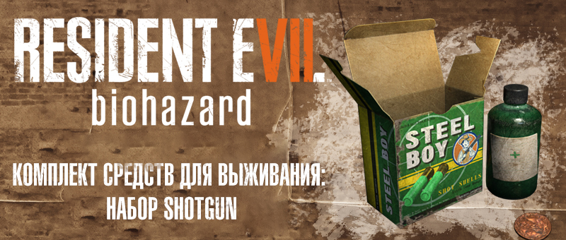 DLC Shotgun for Resident Evil 7 Biohazard (STEAM)