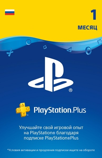 Playstation Plus subscription 1 month (RU)+GIFT 2019