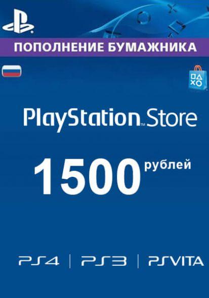 Фотография psn 1500 рублей playstation network (rus) ✅карта оплаты