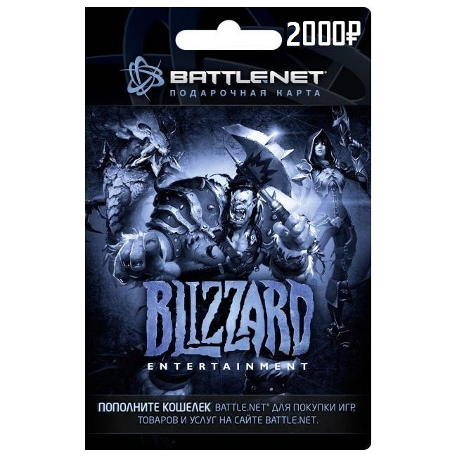 Battle.net 2000 RUB ✅ Blizzard Gift Card