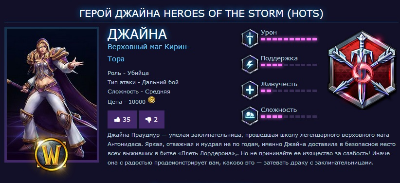 HERO JAINA ДЛЯ HEROES OF THE STORM (Region Free)