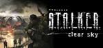STALKER: Clear Sky (Активация GOG.COM)+СКИДКИ