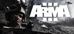 ARMA III 3 (STEAM KEY/GLOBAL) ЛИЦЕНЗИЯ