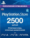 PSN 2500 рублей PlayStation Network (RUS) КАРТА ОПЛАТЫ