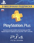 PlayStation Plus (PSN Plus) - 90 Дней (RUS)+ПОДАРОК
