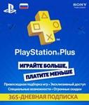 PSN - 365 дней подписка PlayStation PLUS (RU)+ПОДАРОК