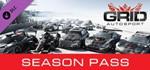 Grid Autosport Season Pass (Steam Key/Global)+ ПОДАРОК