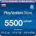 PSN 5500 рублей PlayStation Network (RUS) КАРТА ОПЛАТЫ