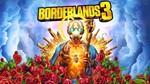 BORDERLANDS 3 (EPIC GAMES)+ПОДАРОК