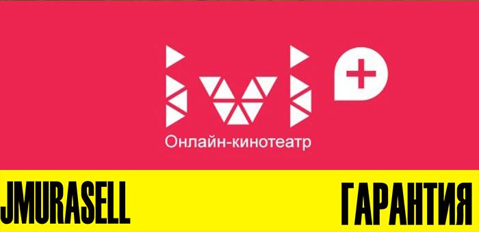 - 50%   IVI+ ПОДПИСКА НА 1 МЕСЯЦ    ГАРАНТИЯ