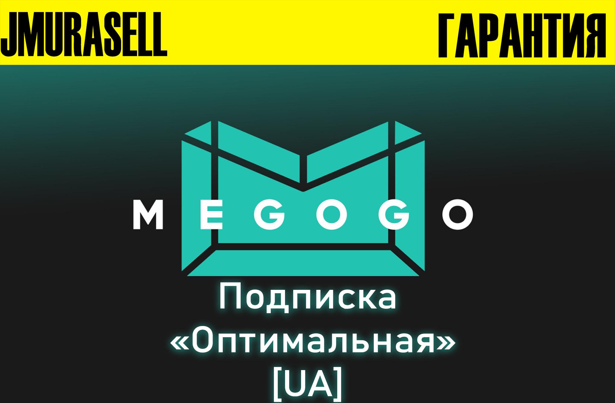 MEGOGO АККАУНТ
