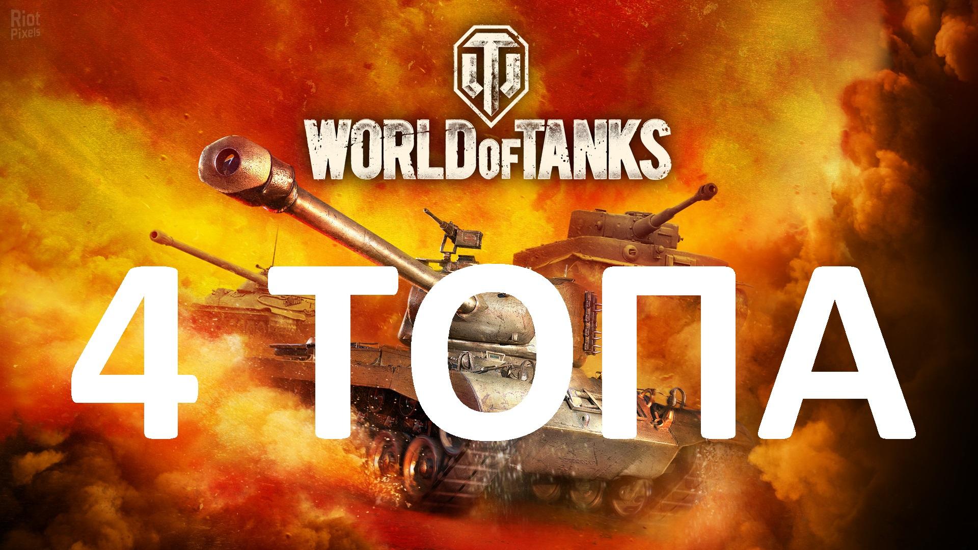 4 ТАНКА 10 LVL В АНГАРЕ | WORLD OF TANKS | WOT |НЕАКТИВ