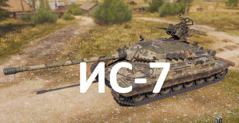 Фотография ис-7 в ангаре в ангаре!!! | world of tanks |wot|неактив