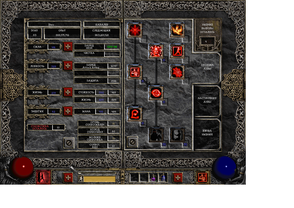 SAVE Diablo II - Underworld v1.10