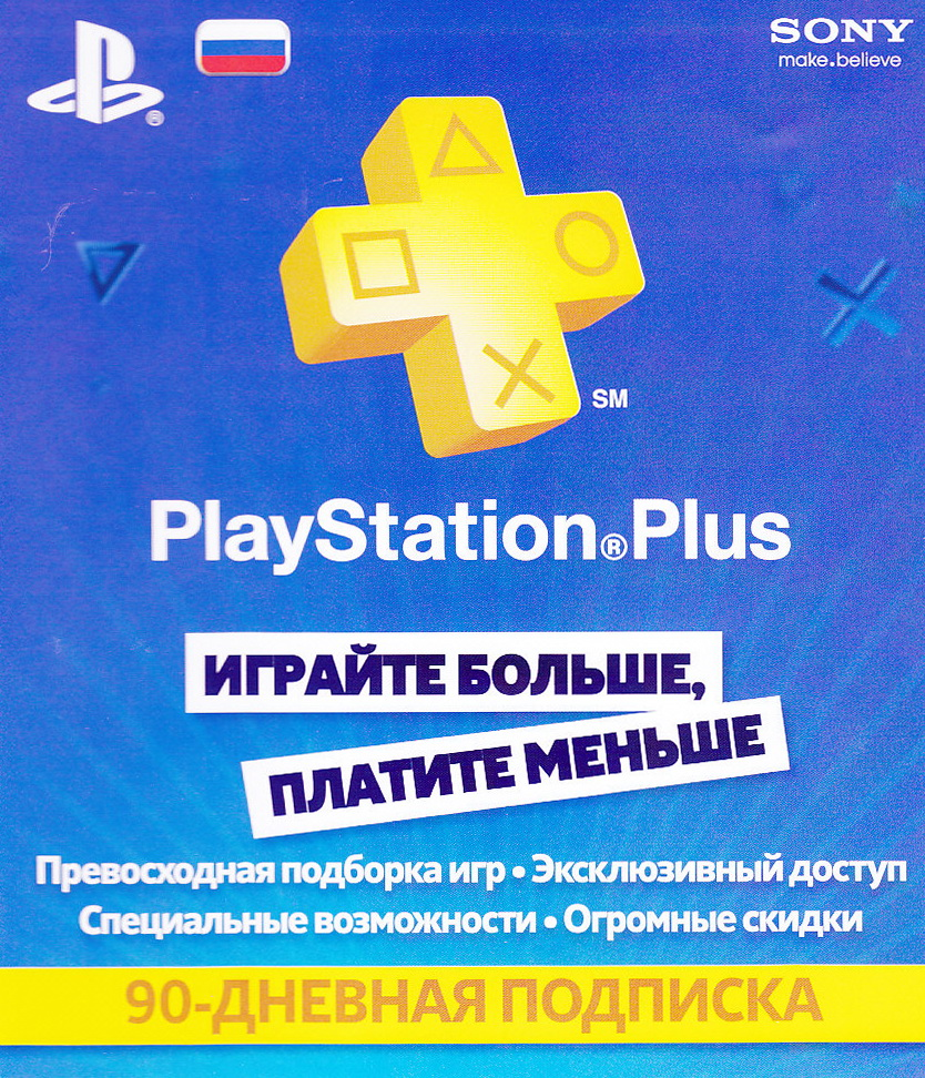 PlayStation Plus (PSN Plus) - 90 Дней (RUS) + СКИДКИ