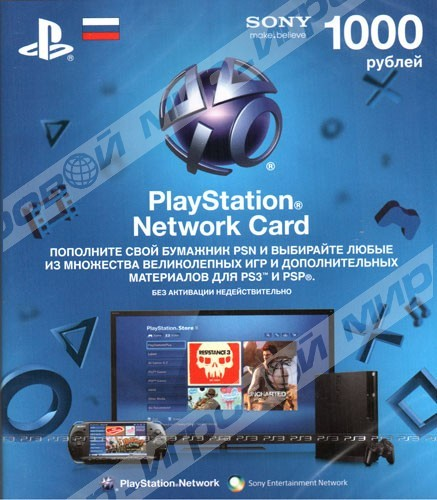 PlayStation Network - 1000 рублей АГЕНТАМ -13ПР