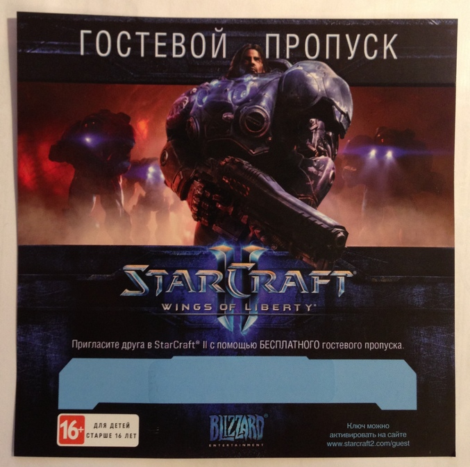 STARCRAFT II RUS - Guest key to 14days \\ 7chasov