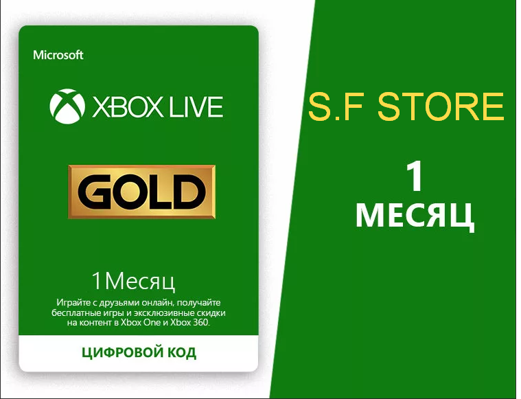 Xbox Live Gold - 1 month   [Region Free]+ GIFT ✅