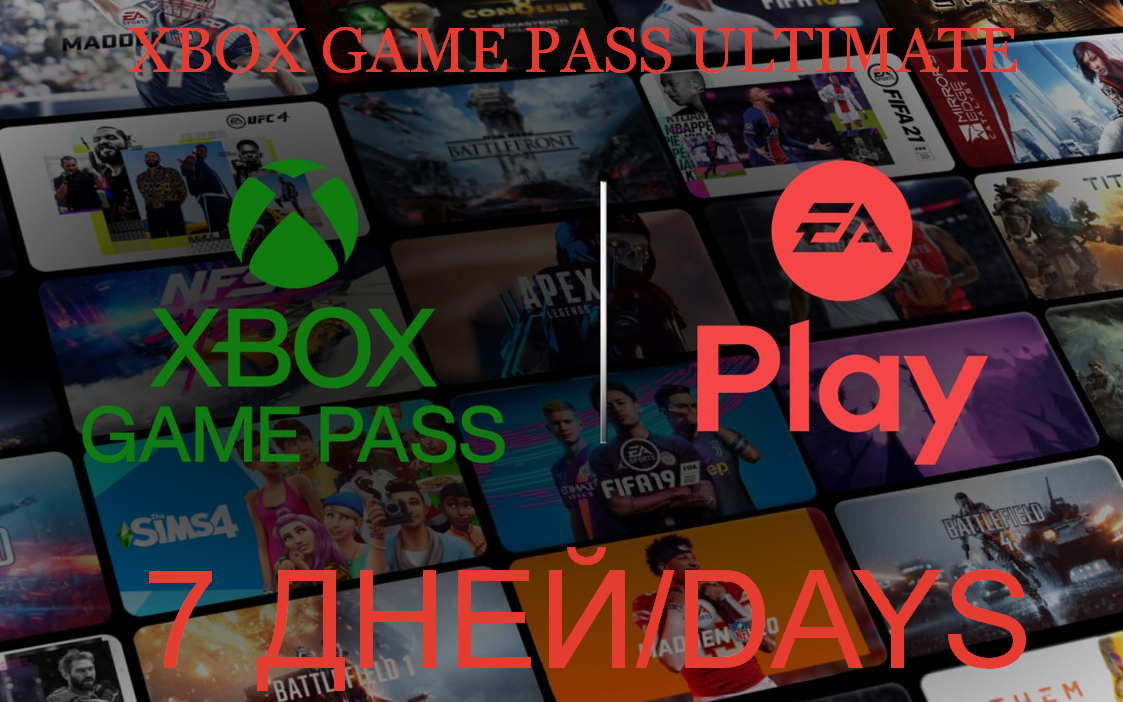Xbox Game pass ULTIMATE  7 DAYS Region Free + GIFT ✅