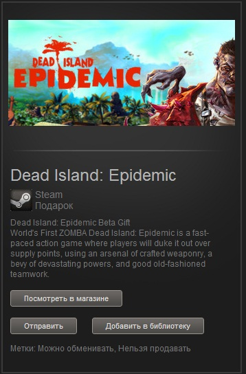Dead Island: Epidemic BETA ( Steam Gift / Region Free)