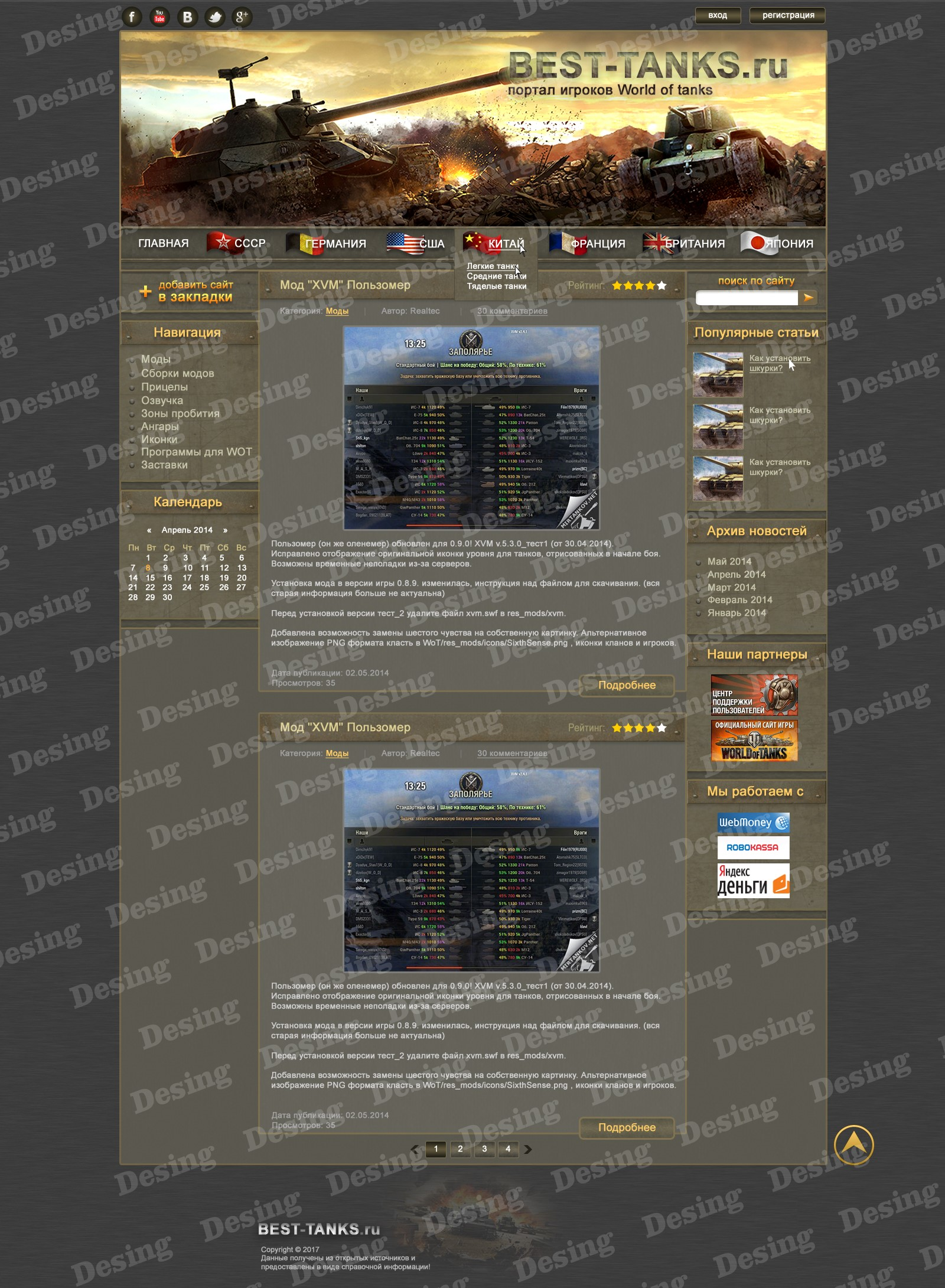 Gaming PSD template World of Tanks