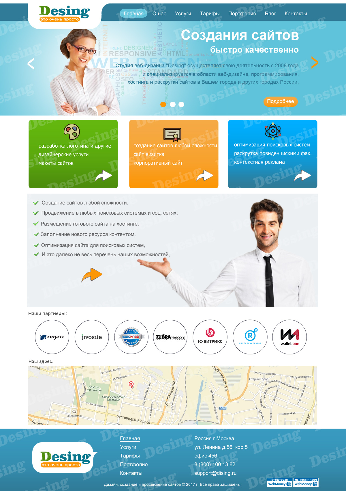 PSD template of home page of the web Studio, or firm