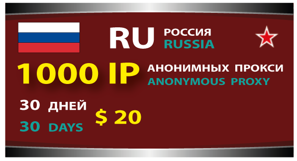 VIP - Package Russian proxy - 1000 IP  for - 30 days
