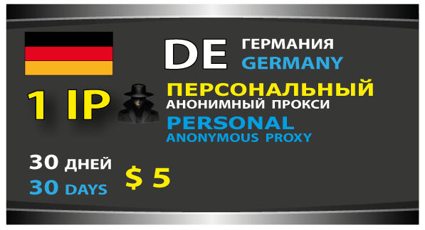 German proxy 1 (one personal IP) - 30 days.