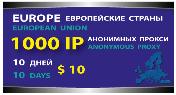 European Union - 1000 proxy IP address - 10 days
