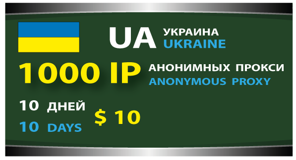 Ukraine proxy - 1000 IP addresses for 10 days.